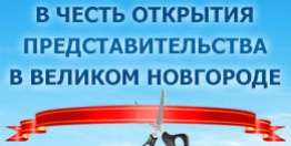 /netcat_files/multifile/2377/cover_20140410110634_banner_skidki_velnov1.jpg
